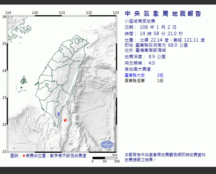 Screenshot_2019-01-02-15-05-33_com.kny.TaiwanWeatherInformation_1546412749323.jpg